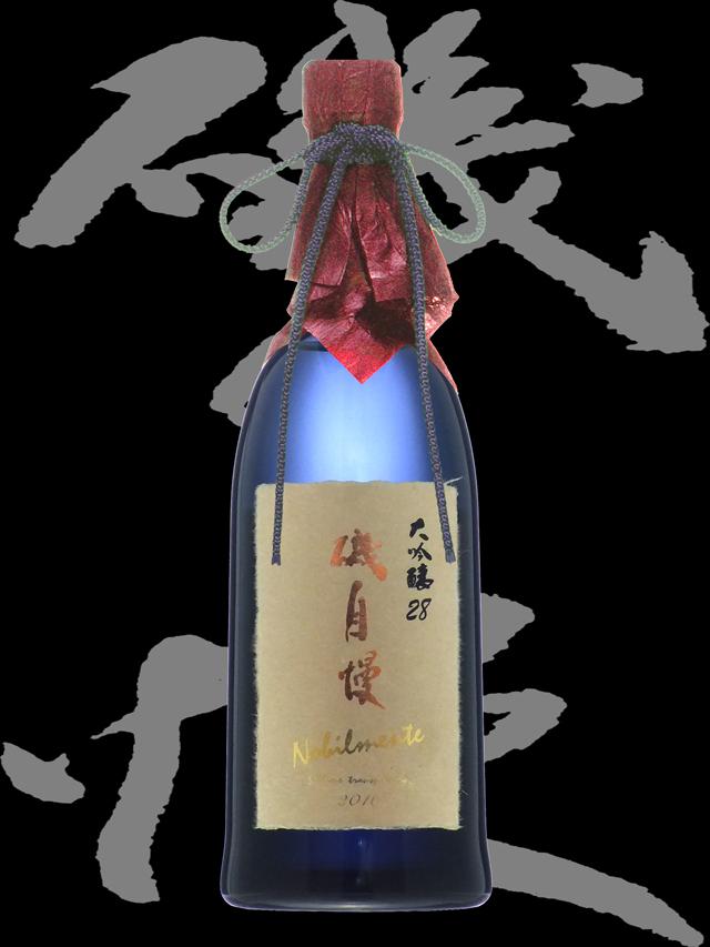 磯自慢(いそじまん)「大吟醸」28 Nobilmente(ノビルメンテ)