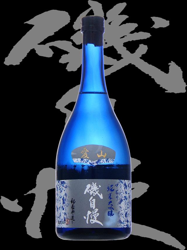 磯自慢(いそじまん)「純米大吟醸」愛山