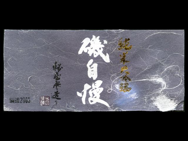 磯自慢(いそじまん)「純米大吟醸」ブルーボトルラベル