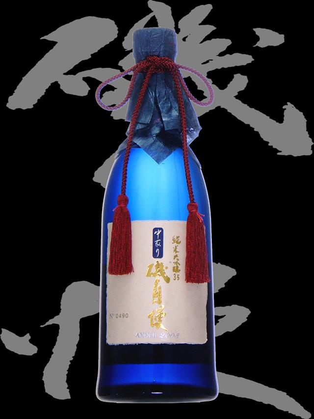 磯自慢(いそじまん)「純米大吟醸」中取り35