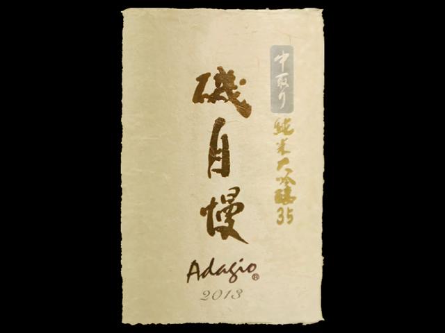 磯自慢(いそじまん)「純米大吟醸」中取り35 Adagio(アダージョ)ラベル