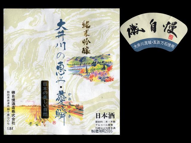 磯自慢(いそじまん)「純米吟醸」大井川の恵み・薆瞬(かおるとき)ラベル