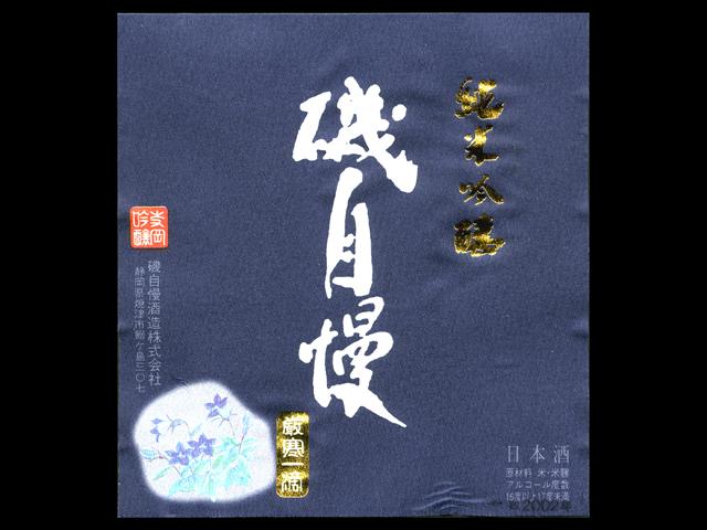 磯自慢(いそじまん)「純米吟醸」青春ラベル