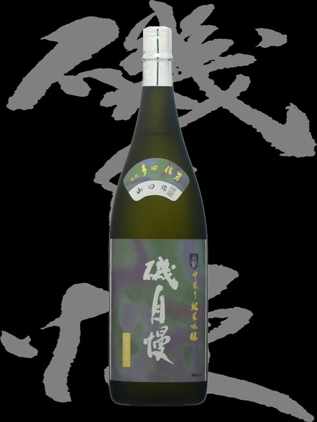 磯自慢(いそじまん)「純米吟醸」中取り多田信男