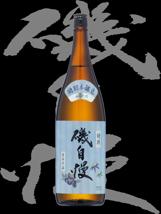 磯自慢(いそじまん)「特別本醸造」山田錦生原酒