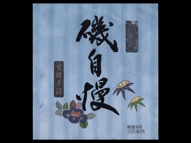 磯自慢(いそじまん)「特別本醸造」山田錦生原酒ラベル