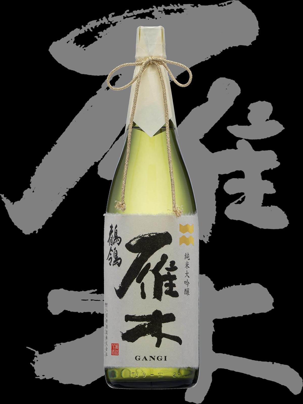 雁木(がんぎ)「純米大吟醸」鶺鴒(せきれい)