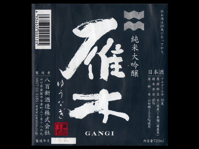 雁木(がんぎ)「純米大吟醸」ゆうなぎラベル