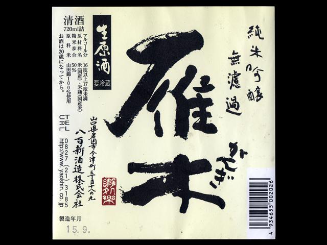 雁木(がんぎ)「純米吟醸」無濾過生原酒ラベル