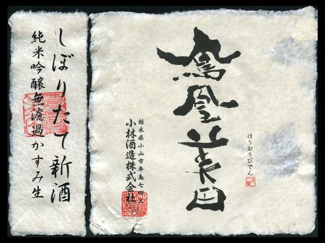鳳凰美田(ほうおうびでん)「純米吟醸」無濾過かすみ生ラベル