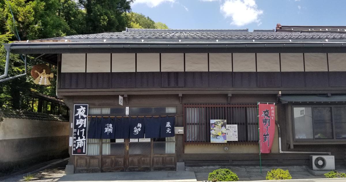 夜明け前(よあけまえ)株式会社小野酒蔵店
