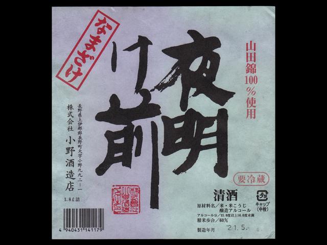 夜明け前(よあけまえ)「特別本醸造」辰の吟なまざけラベル