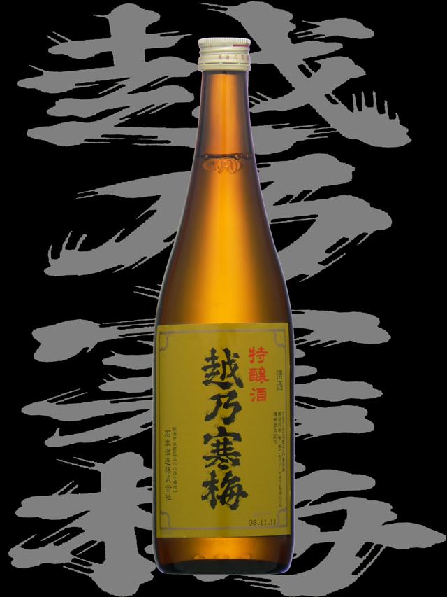 越乃寒梅(こしのかんばい)「大吟醸」特醸酒