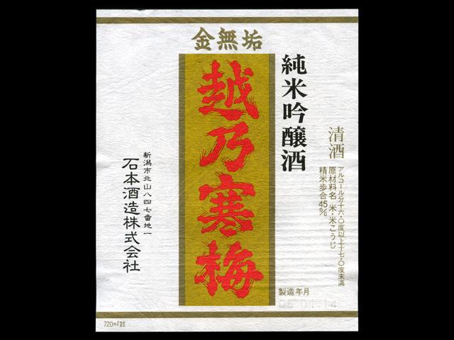 越乃寒梅(こしのかんばい)「純米吟醸」金無垢ラベル