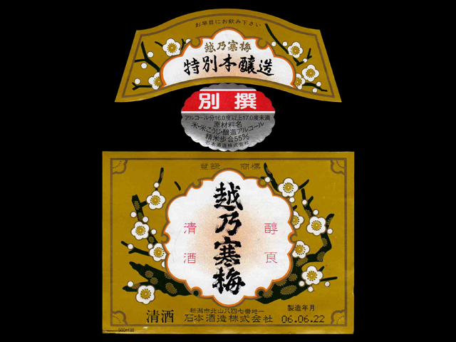 越乃寒梅(こしのかんばい)「特別本醸造」別撰ラベル