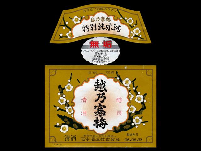 越乃寒梅(こしのかんばい)「特別純米」無垢ラベル