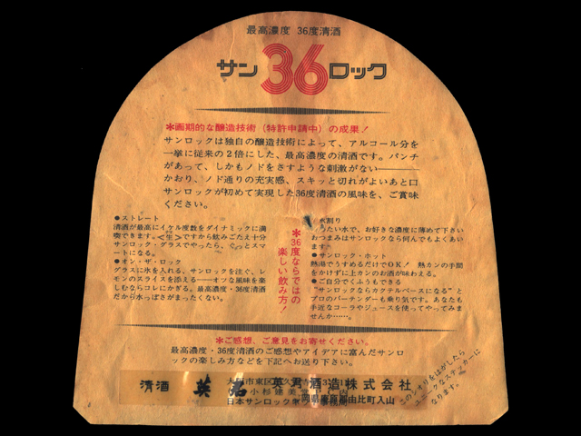 22-eikun36label