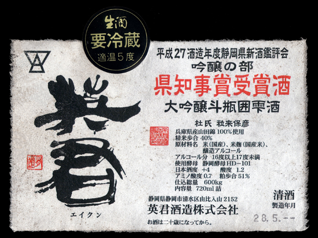英君(えいくん)「大吟醸」斗瓶囲雫酒県知事賞受賞酒ラベル