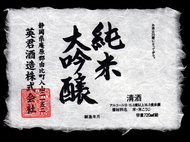 英君(えいくん)「純米大吟醸」ラベル