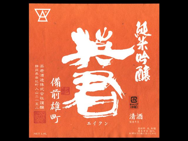 英君(えいくん)「純米吟醸」備前雄町無濾過生原酒ラベル