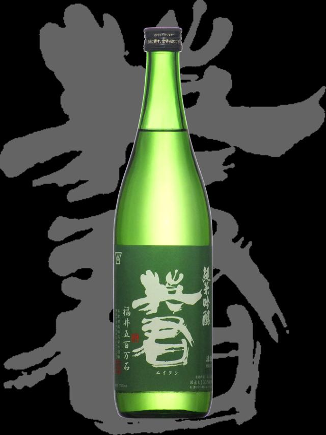 英君(えいくん)「純米吟醸」緑の英君