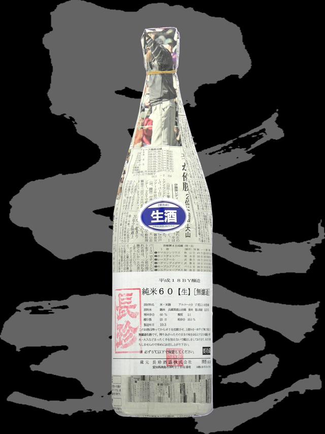 長珍(ちょうちん)「純米」しんぶんし60無濾過生