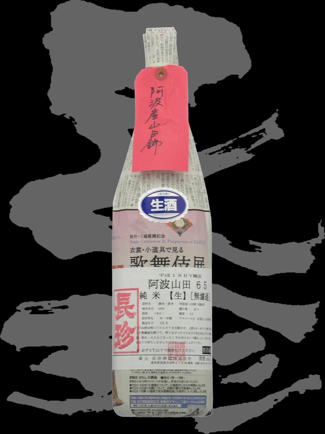 長珍(ちょうちん)「純米」阿波山田錦65無濾過生