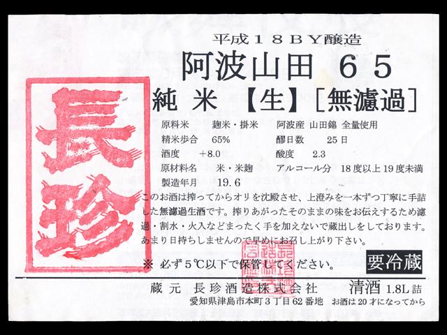 長珍(ちょうちん)「純米」阿波山田錦65無濾過生ラベル