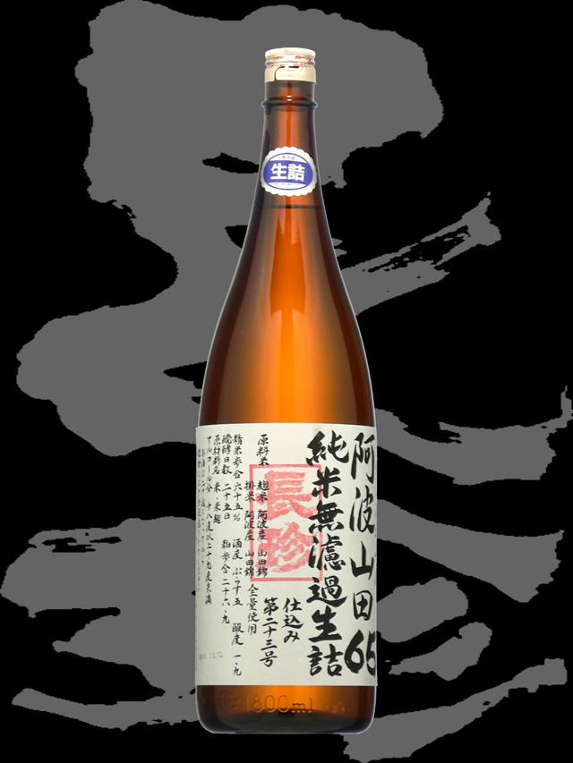 長珍(ちょうちん)「純米」阿波山田錦65無濾過生詰