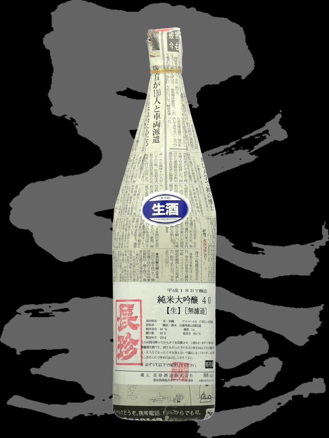 長珍(ちょうちん)「純米大吟醸」しんぶんし40無濾過生