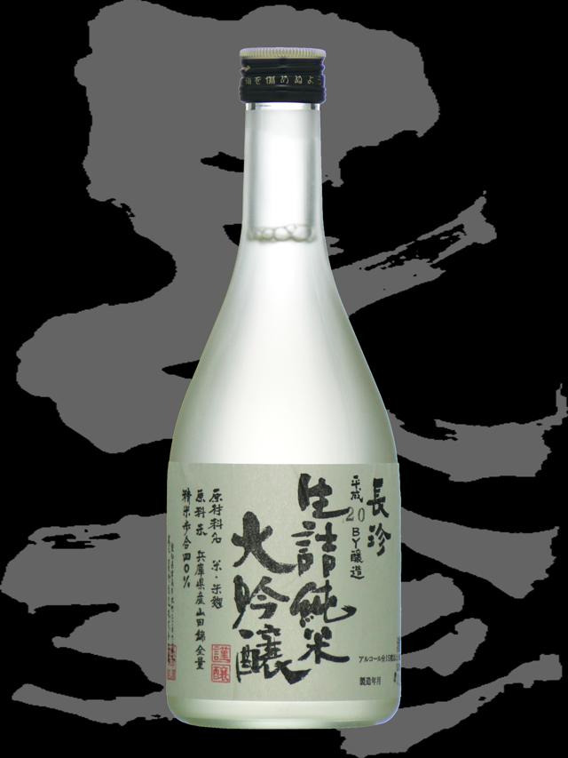 長珍(ちょうちん)「純米大吟醸」生詰吟醸