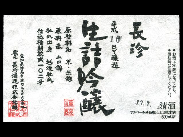長珍(ちょうちん)「純米大吟醸」生詰吟醸ラベル