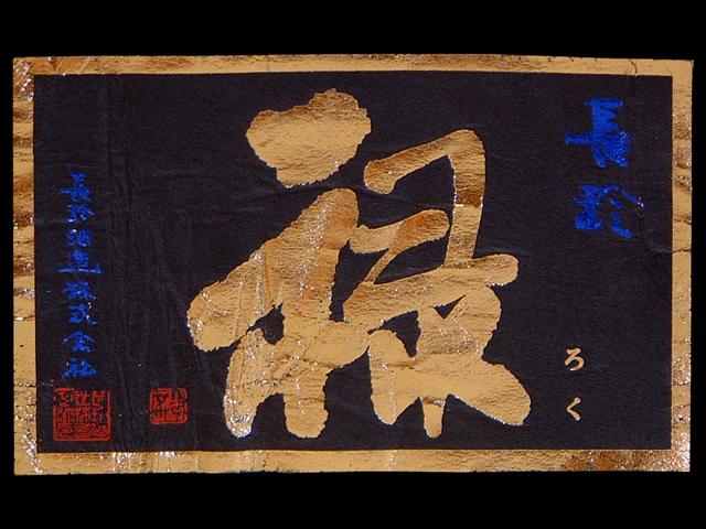 長珍(ちょうちん)「純米大吟醸」禄(ろく)ラベル