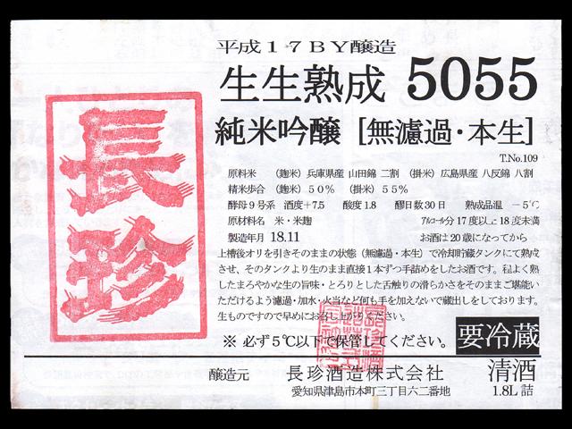 長珍(ちょうちん)「純米吟醸」しんぶんし5055生生熟成ラベル