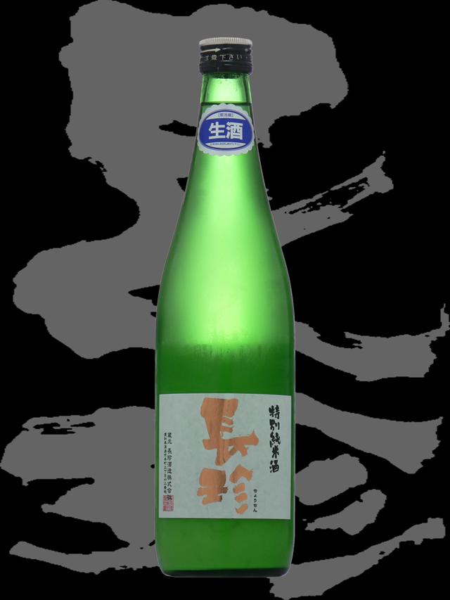 長珍(ちょうちん)「特別純米」にごり原酒本生辛口