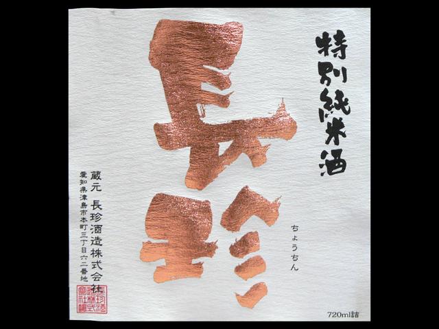 長珍(ちょうちん)「特別純米」ラベル
