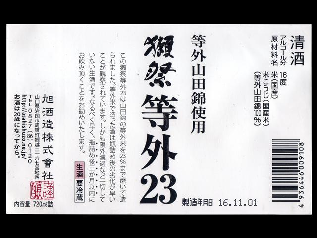 獺祭(だっさい)「普通酒」等外23ラベル
