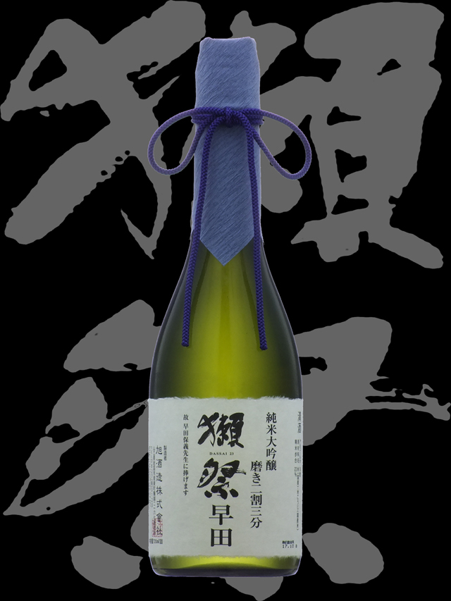 獺祭(だっさい)「純米大吟醸」磨き二割三分早田