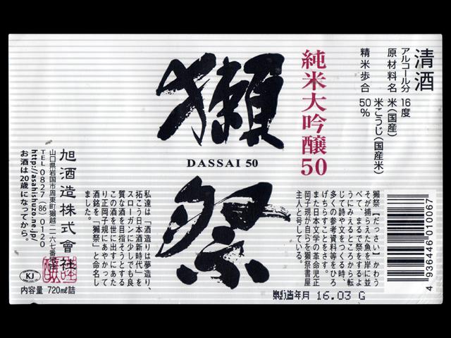 獺祭(だっさい)「純米大吟醸」50ラベル