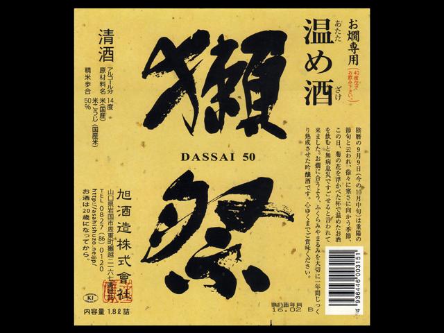 獺祭(だっさい)「純米大吟醸」50温め酒ラベル
