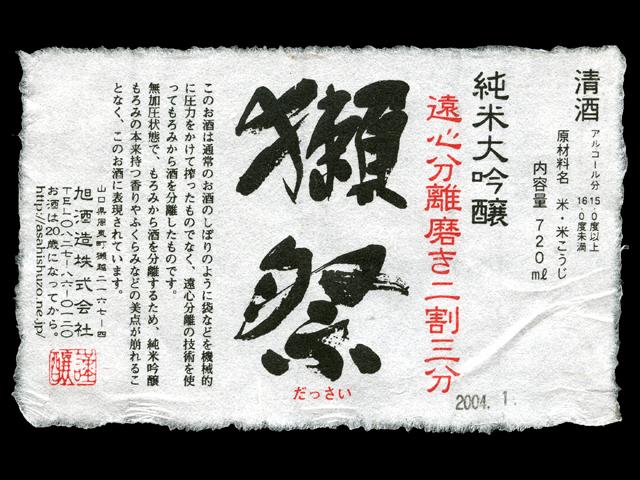 獺祭(だっさい)「純米大吟醸」遠心分離磨き二割三分ラベル