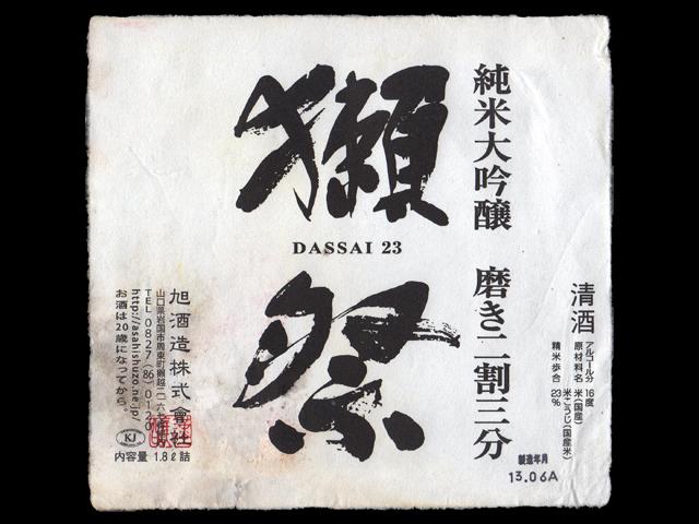 獺祭(だっさい)「純米大吟醸」磨き二割三分ラベル