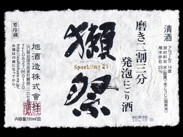 獺祭(だっさい)「純米大吟醸」磨き二割三分発泡にごり酒ラベル