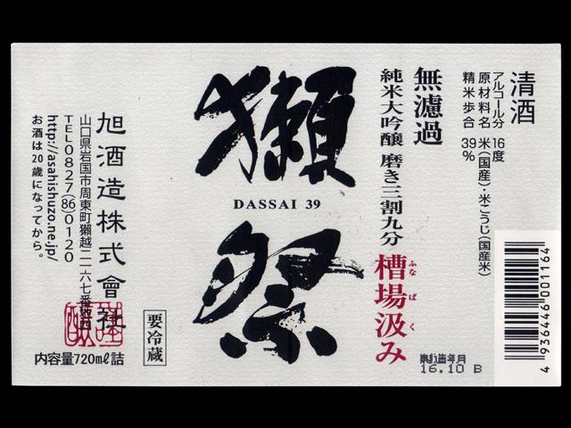 獺祭(だっさい)「純米大吟醸」磨き三割九分槽場汲みラベル