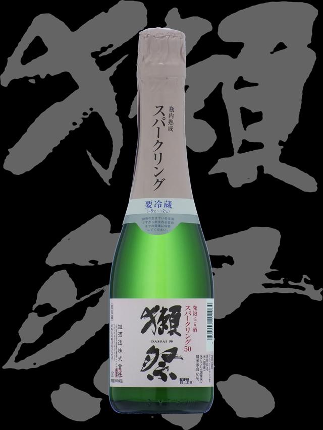 獺祭(だっさい)「純米大吟醸」発泡にごり酒スパークリング50