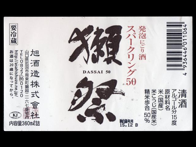獺祭(だっさい)「純米大吟醸」発泡にごり酒スパークリング50ラベル