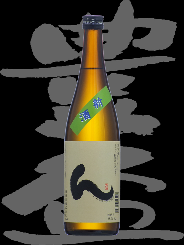 豊盃(ほうはい)「普通酒」ん新酒