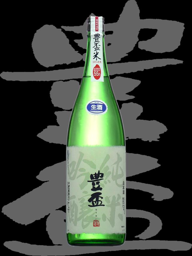 豊盃(ほうはい)「純米吟醸」豊盃米55