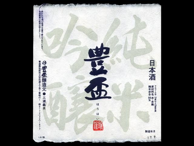 豊盃(ほうはい)「純米吟醸」豊盃米55ラベル