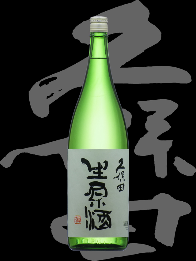 久保田(くぼた)「吟醸」生原酒